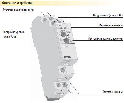 Реле контроля тока серии pri Электроинжиниринг Выгодность реле заключается в его универсальном подключении Возможно мониторировать нагрузку которая не имеет того жеподключения что и контрольное реле